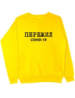Свитшот Пережил covid-19 желтый