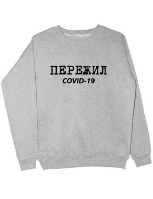 Свитшот Пережил covid-19 серый