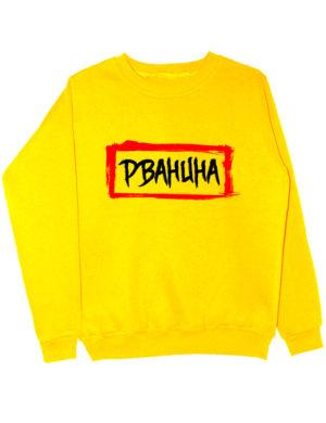 Свитшот Рванина желтый