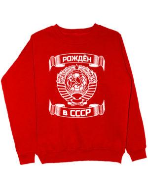 Свитшот Рожден в СССР красный