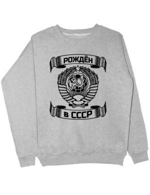 Свитшот Рожден в СССР серый