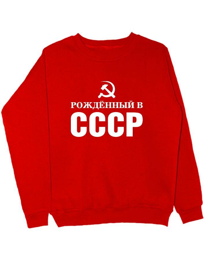 Свитшот Рождённый в СССР красный