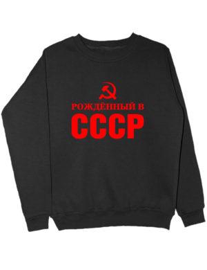 Свитшот Рождённый в СССР черный