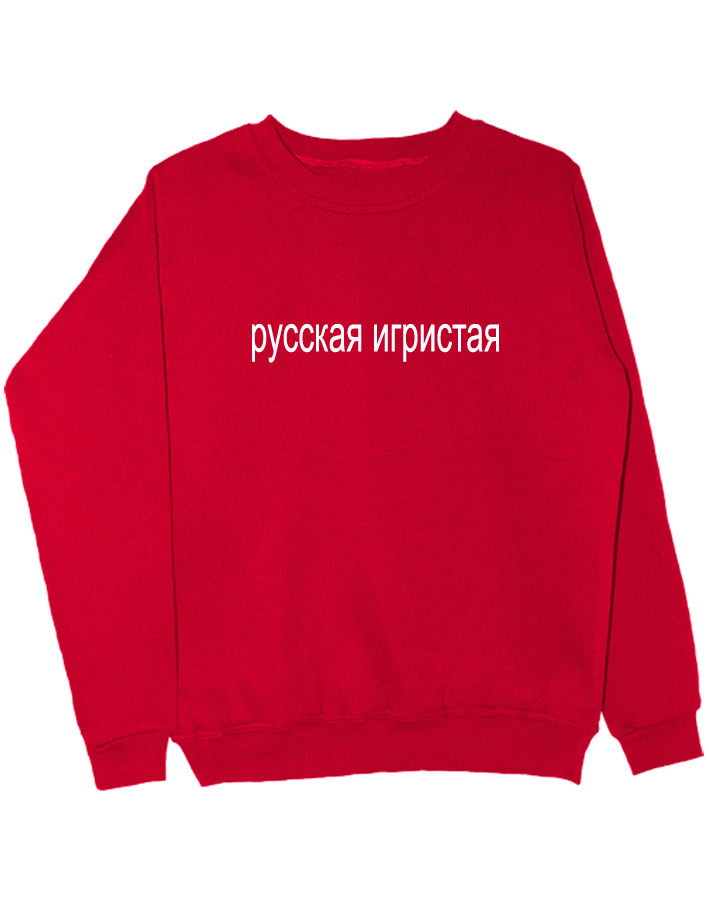 Свитшот Русская игристая красный