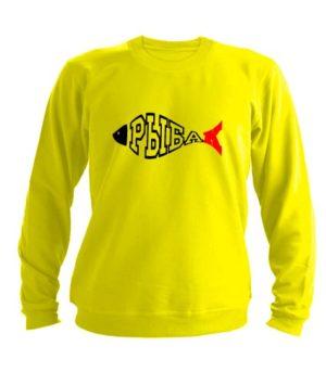 Свитшот Рыбак желтый
