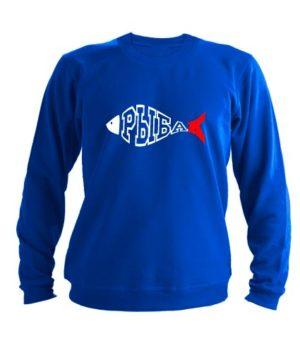 Свитшот Рыбак синий