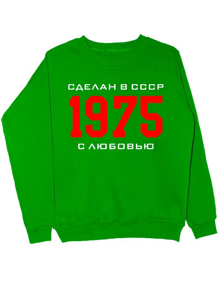 Свитшот Сделан в СССР 1975 зеленый