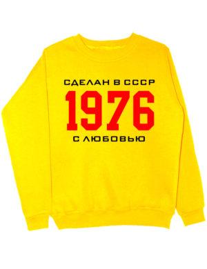 Свитшот Сделан в СССР 1976 желтый