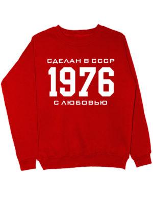 Свитшот Сделан в СССР 1976 красный