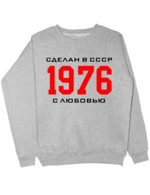 Свитшот Сделан в СССР 1976 серый