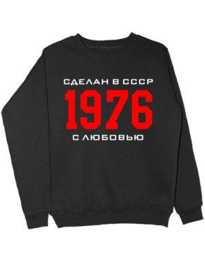 Свитшот Сделан в СССР 1976. Модель унисекс. Материал футер, трехниточный, с начесом, плотность 320 гр. Состав изделия 90% хлопок, 10% полиэстер. Классический свободный крой, без капюшона. Благодаря небольшому добавлению полиэстера свитшот не садится, не растягивается, не выцветает после многочисленных стирок. Идеально подходит для повседневной носки, занятий спортом, а так же для холодного времени года. Цвет черный.