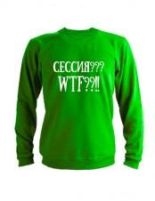 Свитшот Сессия WTF зеленый