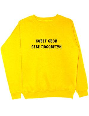Свитшот Совет свой себе посоветуй желтый