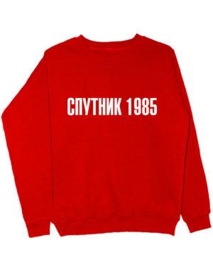 Свитшот Спутник 1985 красный