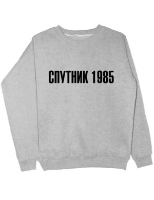 Свитшот Спутник 1985 серый