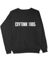 Свитшот Спутник 1985 черный