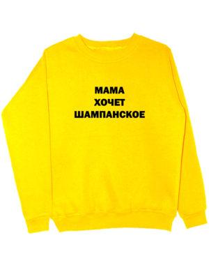 Свитшот Мама хочет шампанское желтый