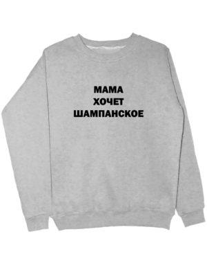 Свитшот Мама хочет шампанское серый