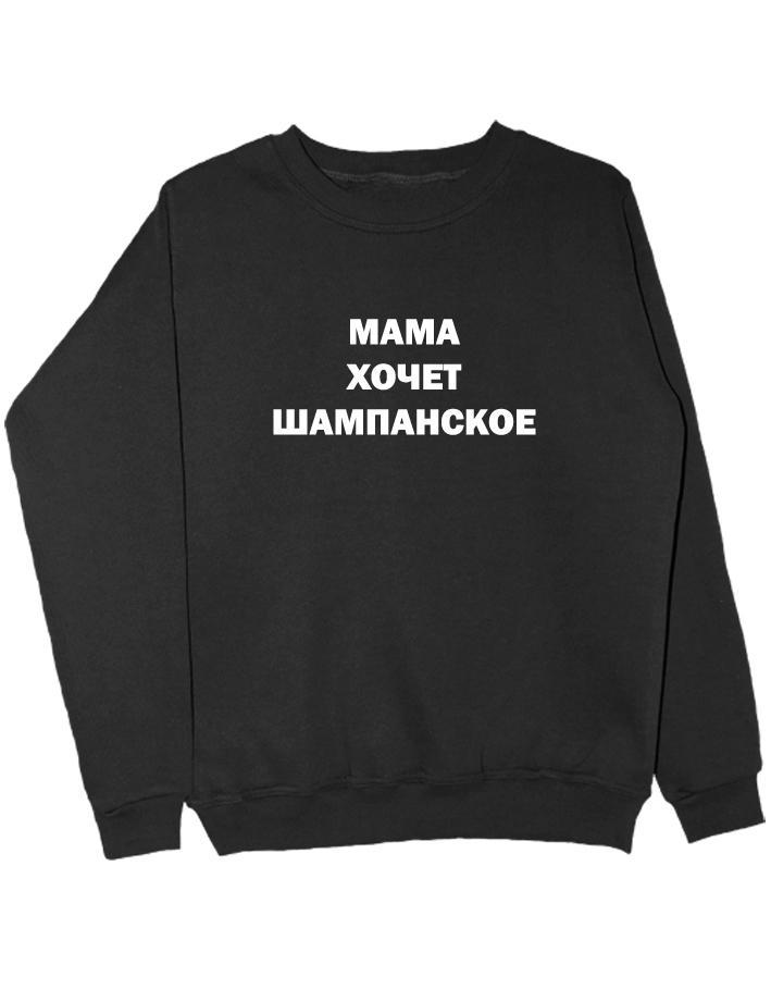 Свитшот Мама хочет шампанское черный