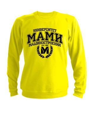 Свитшот Университет МАМИ желтый