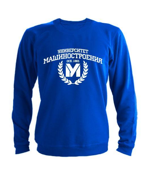 Свитшот Университет Машиностроения синий