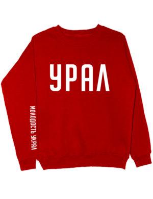 Свитшот Урал молодость украл красный