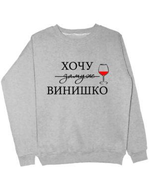 Свитшот Хочу винишко серый