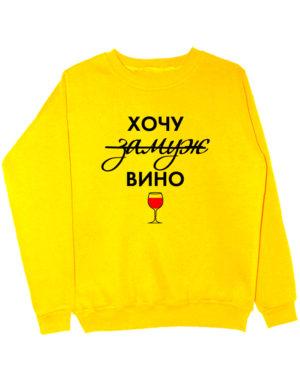 Свитшот Хочу вино желтый