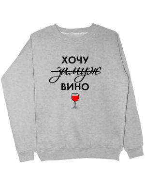 Свитшот Хочу вино серый