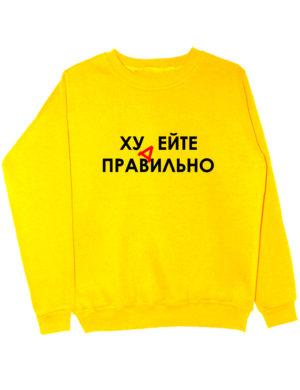 Свитшот Худейте правильно желтый