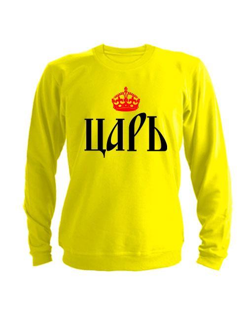 Свитшот Царь желтый