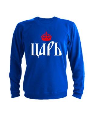 Свитшот Царь синий