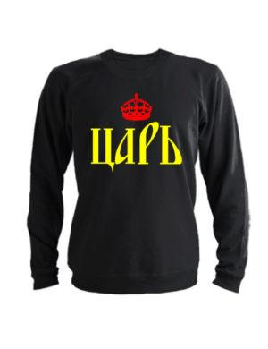 Свитшот Царь черный
