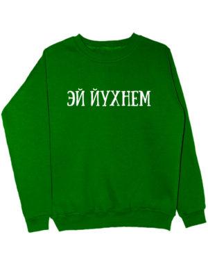 Свитшот Эй йух нем зеленый