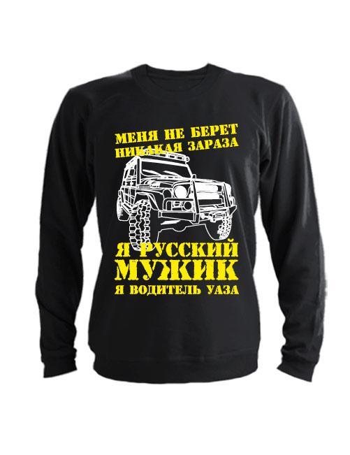 Свитшот Я водитель УАЗа черный