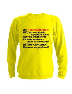 Свитшот Я мотоциклист желтый