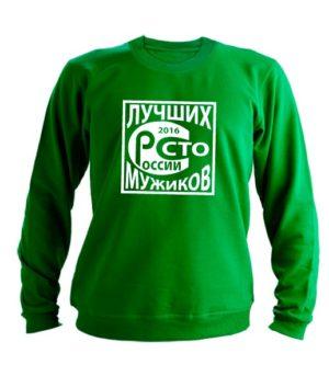 Свитшот 100 лучших мужчин зеленый