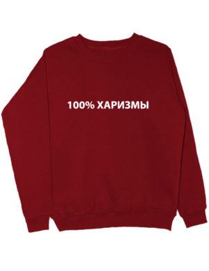 Свитшот 100 харизмы бордовый