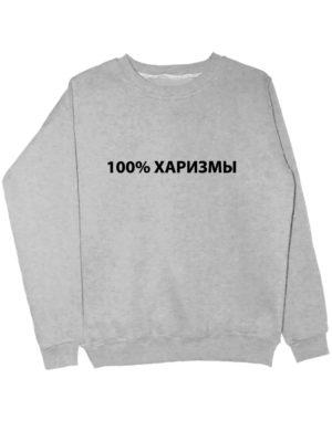 Свитшот 100 харизмы серый