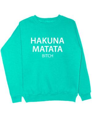 Свитшот Hakuna matata bitch мятный