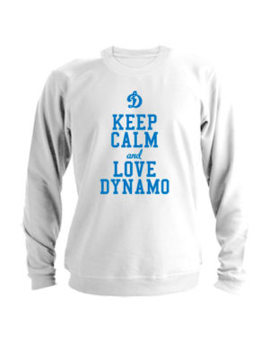 Свитшот Keep calm and go love dynamo белый