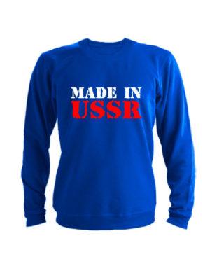 Свитшот Made in USSR синий