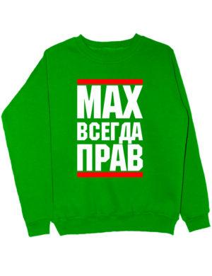 Свитшот Max всегда прав зеленый