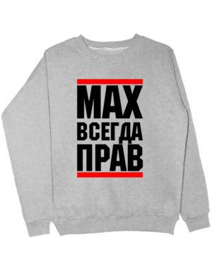 Свитшот Max всегда прав серый