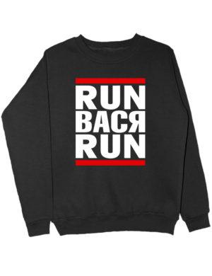 Свитшот Run Вася run черный