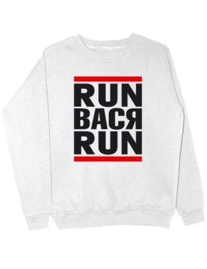 Свитшот Run Вася run белый