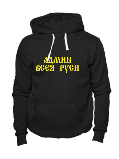 Толстовка Админ всея Руси черная
