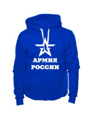 Толстовка Армия России синяя