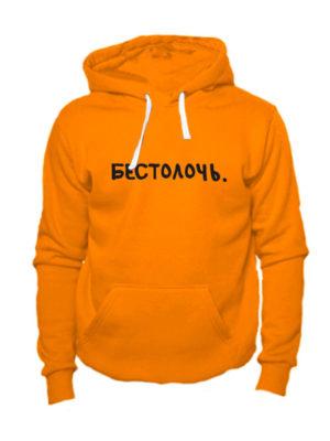 Толстовка Бестолочь оранжевая