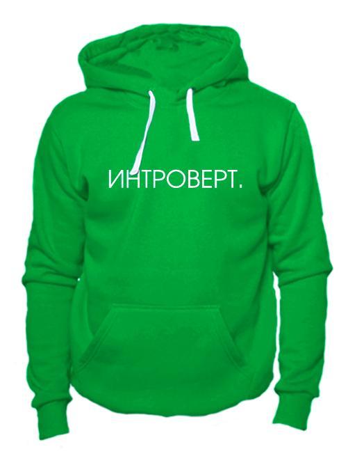 Толстовка Интроверт зеленая
